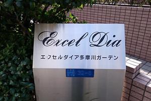 エクセルダイア多摩川ガーデンの看板