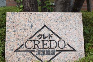 クレド清澄庭園の看板