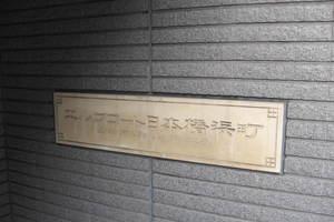 エルフコート日本橋浜町の看板