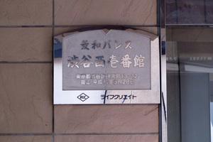 菱和パレス渋谷西壱番館の看板