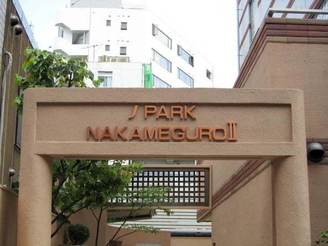 ジェイパーク中目黒弐番館の看板
