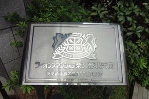 ライオンズマンション柴又帝釈天前の看板
