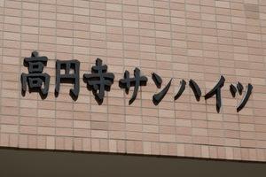 高円寺サンハイツの看板