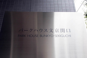 パークハウス文京関口の看板