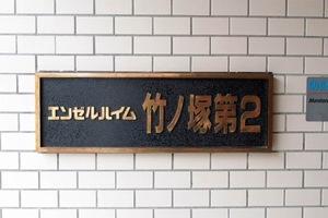 エンゼルハイム竹ノ塚第2の看板
