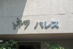 トキワパレス高田馬場の看板