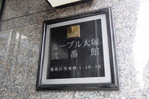 ルーブル大塚弐番館の看板