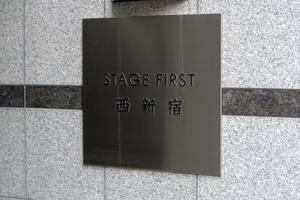 ステージファースト西新宿の看板