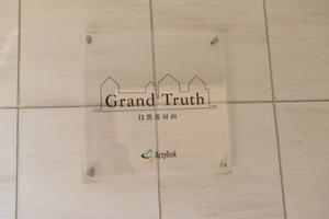 グラントゥルース目黒花房山の看板