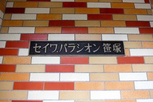 セイワパラシオン笹塚の看板
