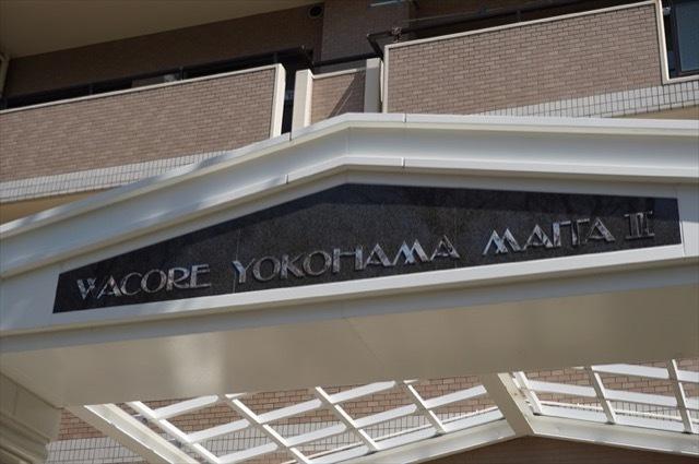 ワコーレ横浜蒔田2の看板
