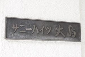 サニーハイツ大島の看板