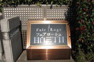 フェアロージュ目白三丁目の看板