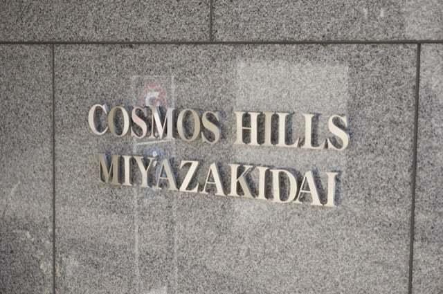 コスモヒルズ宮崎台の看板
