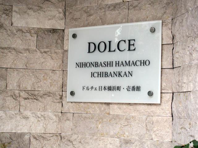 ドルチェ日本橋浜町壱番館の看板