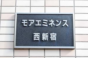 モアエミネンス西新宿の看板
