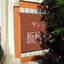 サンライン板橋本町の看板