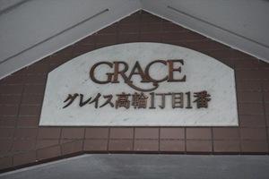 グレイス高輪1丁目1番の看板