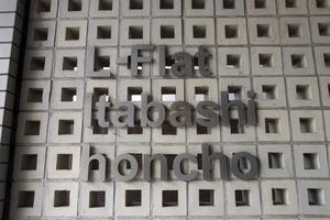 エルフラット板橋本町の看板