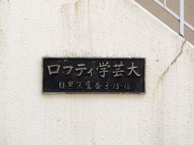 ロフティ学芸大学の看板