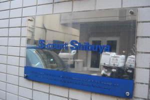 エスコート渋谷の看板