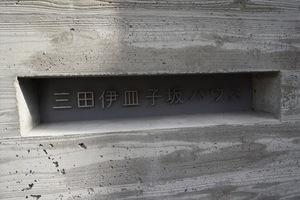 三田伊皿子坂ハウスの看板