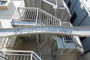 グリーンパーク綾瀬公園通リの看板