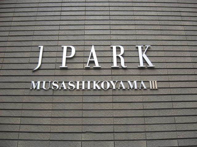ジェイパーク武蔵小山3の看板