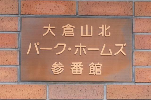 大倉山北パークホームズ3番館の看板