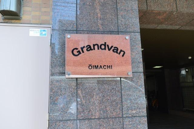 グランヴァン大井町の看板