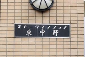 ストークマンション東中野の看板