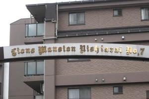 ライオンズマンション西新井第7の看板