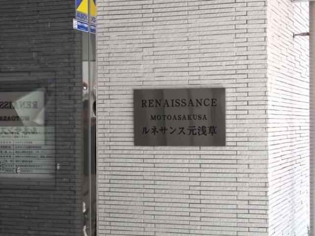 ルネサンス元浅草の看板