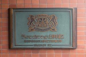 ライオンズマンション上野毛第2の看板