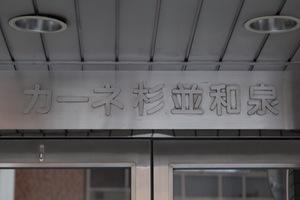 カーネ杉並和泉の看板