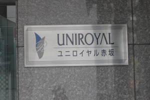 ユニロイヤル赤坂の看板