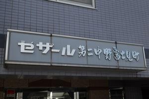 セザール第2中野富士見町の看板