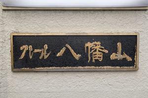 クレール八幡山の看板