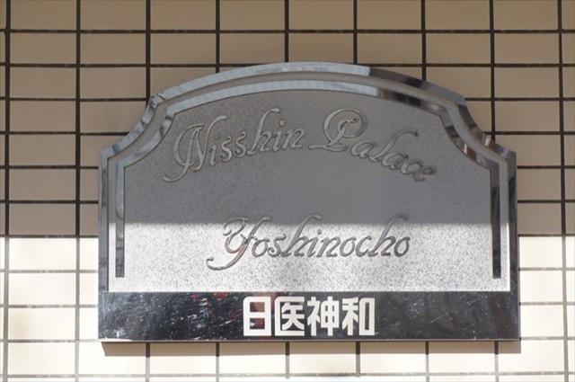 日神パレス吉野町の看板