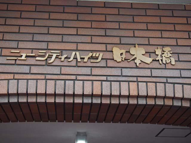 ニューシティハイツ日本橋の看板