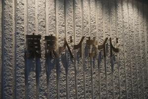 東京ベイサイドの看板