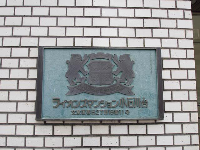 ライオンズマンション小石川台の看板