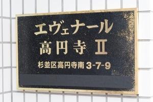 エヴェナール高円寺2の看板