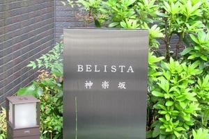 ベリスタ神楽坂の看板