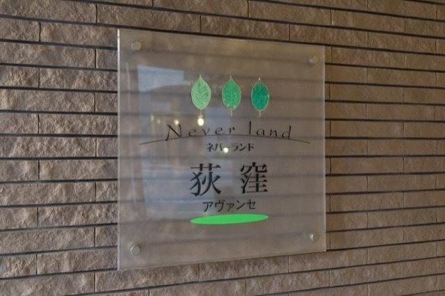 ネバーランド荻窪アヴァンセの看板