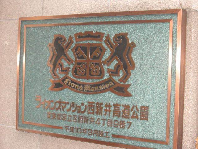 ライオンズマンション西新井高道公園の看板