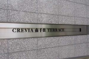 クレヴィア南千住テラスの看板