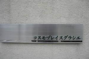 コスモプレイスグラシエの看板