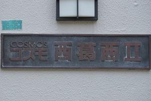 コスモ西葛西2の看板