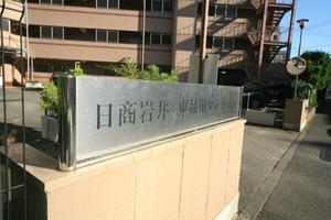 日商岩井東品川マンションの看板